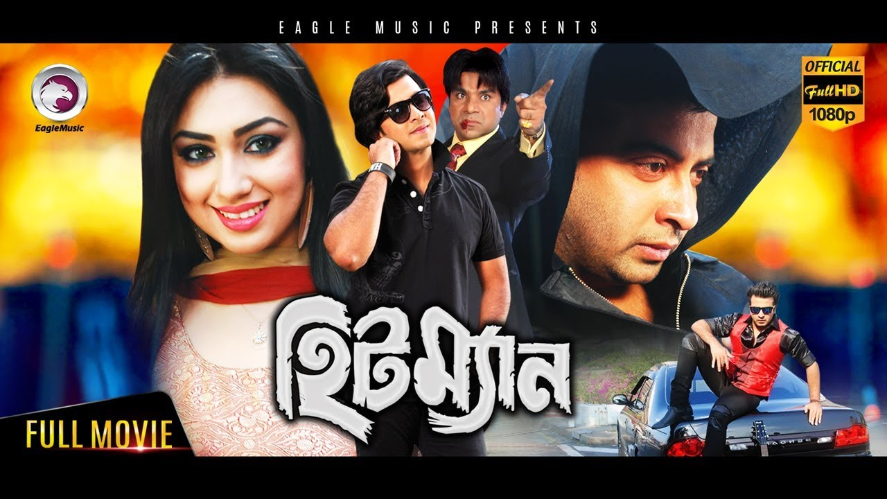 Download Bangla Movie   Hitman   Shakib Khan, Apu Biswas, Misha Showdagor   Eagle Movies (OFFICIAL)