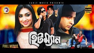 Bangla Movie | Hitman | Shakib Khan, Apu Biswas, Misha Showdag…