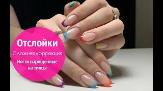 Коррекция ногтей Отслойки Летний маникюр Дизайн ногтей разноцветный френч Svetlana nailart