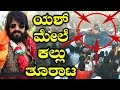 Yash Makes Fans Wait For More Than 5 Hours Angry Fans Throw Stones At Yash's Car