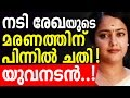 Rekha Mohan Film TV Actress - who is Real  Culprit