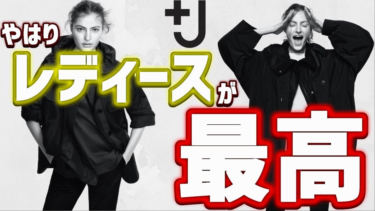 【世界一見やすい】UNIQLOジルサンダー『+J』21年春夏新作厳選アイテム10選!!【レディース】
