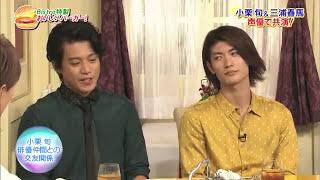 小栗旬の友達が生田斗真を中心に交友関係が凄い。 イケメンにはイケメン...