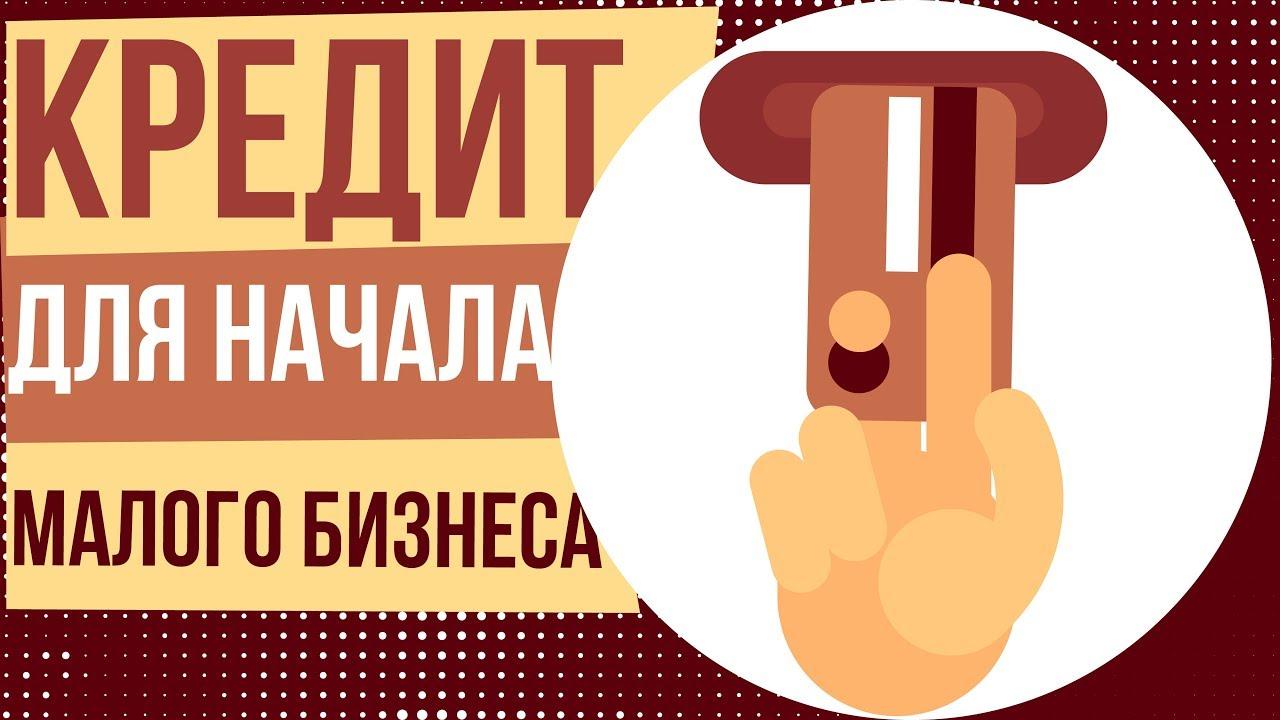 Взять кредит развитие малого бизнеса взять кредит 100000 грн ощадбанк