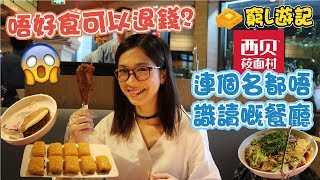 [窮L遊記·深圳篇] #11 西貝莜面村︱唔好食可以退錢?連個名都唔識讀嘅餐廳!