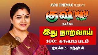 Kushboo Joins BJP Troll | Tamil Memes | H Raja
