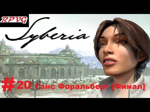 Прохождение Syberia -Часть 20: Ганс Форальберг [Финал]