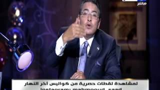 اخر النهار - محمود سعد :  قرار نقيب الموسيقين  الفنان / هاني شاكر ماينفعش حد يعترض علية
