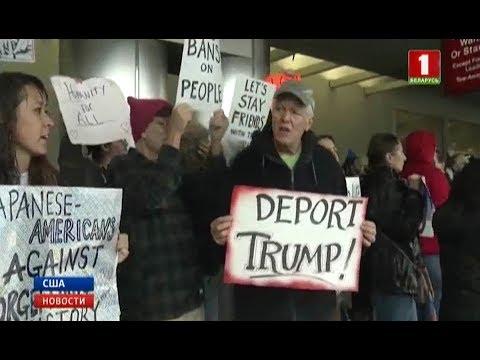 Тысячи американцев выступают против иммиграционного указа Дональда Трампа