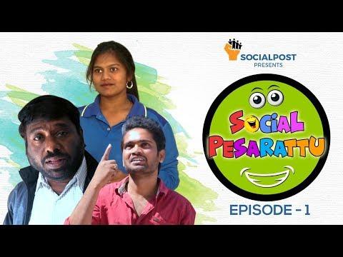 SOCIAL PESARATTU | Telugu Funny Videos 2018 | Telugu Comedy Video | Episode -1 || SocialPost