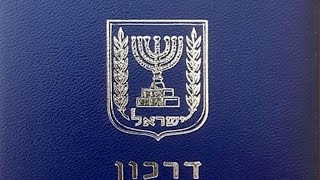 видео Израильский загранпаспорт: даркон и лессе-пассе