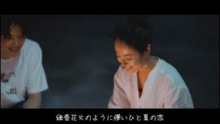 ベリーグッドマン「線香花火」ミュージックビデオ