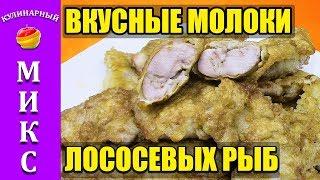 Молоки лососевых рыб. Вкусный и простой рецепт приготовления. ⚡👍