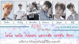 [Karaoke/Thaisub] ASTRO - I'll Be There