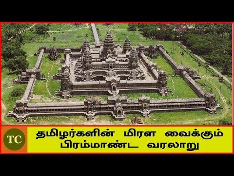 தமிழர்களின் மிரள வைக்கும்  பிரம்மாண்ட வரலாறு | A brief History of Tamil People Lifestyle