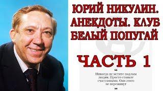 ЮРИЙ НИКУЛИН. АНЕКДОТЫ. КЛУБ БЕЛЫЙ ПОПУГАЙ ЧАСТЬ 1.