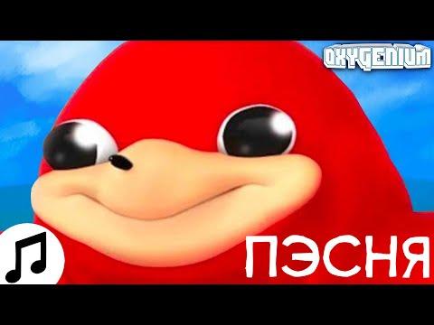 ПЕСНЯ ЗНАЕШЬ ЛИ ТЫ ПУТЬ DO YOU KNOW DE WAY ПЕСНЯ НА РУССКОМ DE WAY CG5 SONG RUS COVER UGANDA KNUCKLE