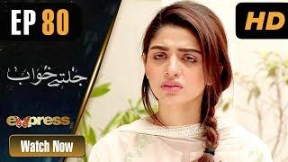 Pakistani Drama | Jaltay Khwab - Episode 80 | Express TV Dramas | Hira Soomro, Afraz Rasool