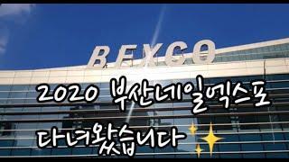 2020 부산네일엑스포 비네일 다녀왔습니다!✨ 코로나 …