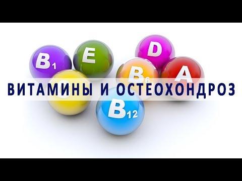 Витамины при остеохондрозе :что полезно для поясничного