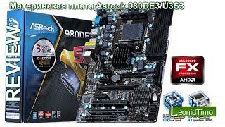Материнська плата Asrock 980DE3-U3S3 Socket AM3+