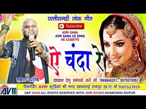 सम्राट अशोक-Cg Song-Ae Chanda Re-Samart Ashok-New Chhattisgarhi Geet Video HD 2018-AVM STUDIO RAIPUR