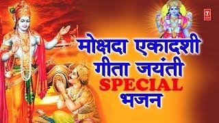 रविवार मोक्षदा एकादशी भागवत गीता जयंती Special भजन Mokshda Ekadashi GEETA Jayanti Special Bhajans