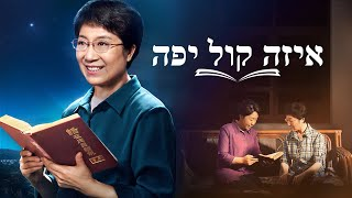 סרטי בשורה | 'איזה קול יפה' - האזינו לקולו של אלוהים וקבלו בברכה את המשיח