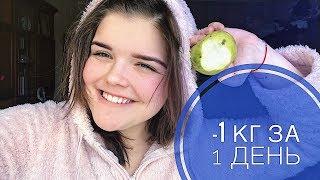 """Я ХУДЕЮ#2 """"Месяц Похудения""""// -1КГ за 1 День!"""
