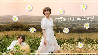 [배우 박규영 Park Gyu Young] 산뜻 따뜻 …
