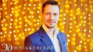 Эд Шульжевский - День рождения (Эксклюзив со съемок клипа)