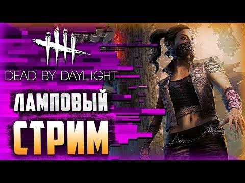 Dead By Daylight - ПУТЬ К 1 РАНГУ! ИГРАЕМ И ОБЩАЕМСЯ!
