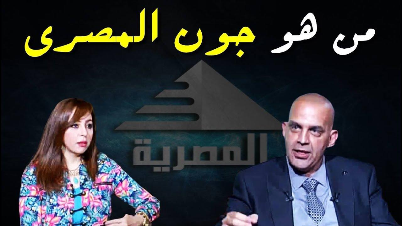 من هو جون المصرى برنامج وصال الفضائية المصرية