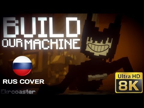 "[8K] ""Build Our Machine"" (RUS COVER) 