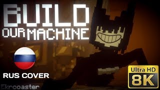 Скачать 8K Build Our Machine RUS COVER Bendy And The Ink Machine Animation