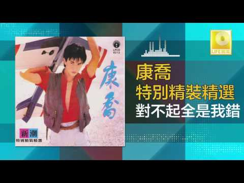 康乔 Kang Qiao - 對不起全是我錯 Dui Bu Qi Quan Shi Wo Cuo (Original Music Audio)