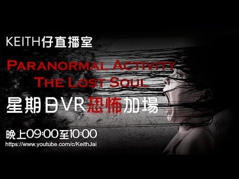 [Keith仔直播室] Paranormal Activity: The Lost Soul EP1