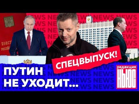 Послание Путина и