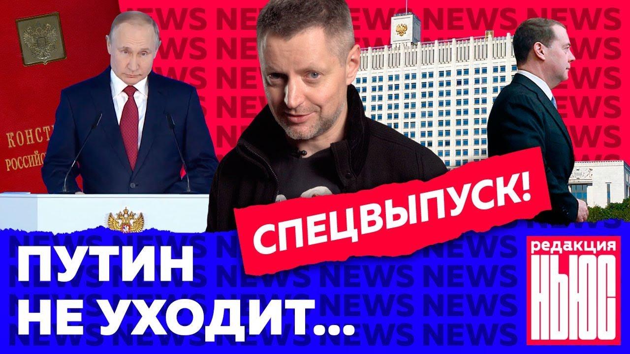 Послание Путина и отставка Медведева: что все это значит? / Редакция News Смотри на OKTV.uz