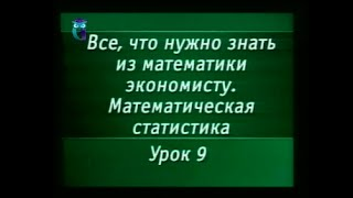 Математика. Урок 3.9. Статистика. Погрешности выборочного метода в статистике