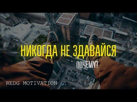 Сильные слова за 1 минуту  — Стюарт МакРоберт   Мотивация 2020