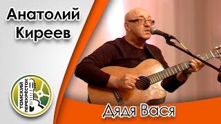 """Дядя Вася""- Анатолий Киреев"