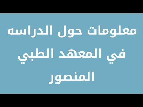 معلومات عن دراسه المعهد الطبي #المنصور