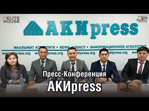 Пресс-конференция на АКИpress | Корпоративно-социальная ответственность компании Elite House