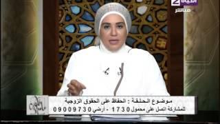 برنامج قلوب عامرة - د/نادية عمارة توضح تأثير الحالة الإجتماعية على العلاقة الزوجية والأسرية