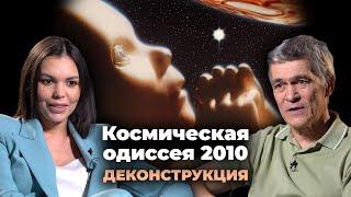 Деконструкция. Владимир Сурдин о фильме «Космическая одиссея 2010» (1984)