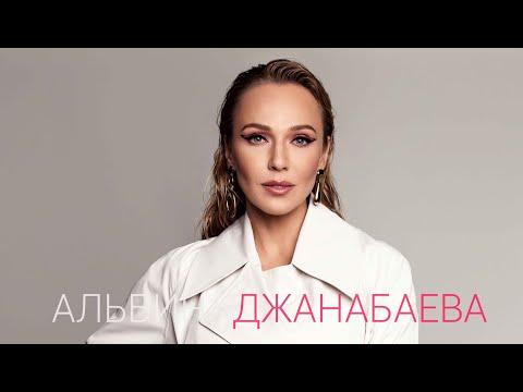 Альбина ДЖАНАБАЕВА / Карьера, семья, шоу-бизнес / Интервью ВОКРУГ ТВ