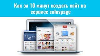 Как за 10 минут создать шаблон сайта на сервисе soluspage
