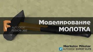 Autodesk Fusion 360   Моделирование молотка