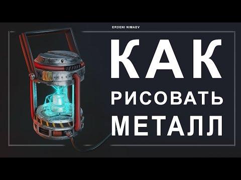 КАК РИСОВАТЬ МЕТАЛЛ | HOW TO DRAW METALL | PHOTOSHOP | RUS. LANG.